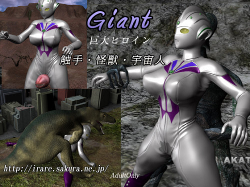 (Flash) Giant