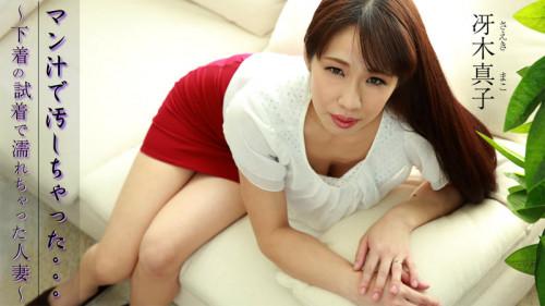 Mako Saeki