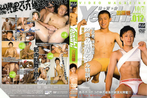 Athletes Magazine Yeaah! № 012 - Asian Gay, Hardcore, Extreme, HD