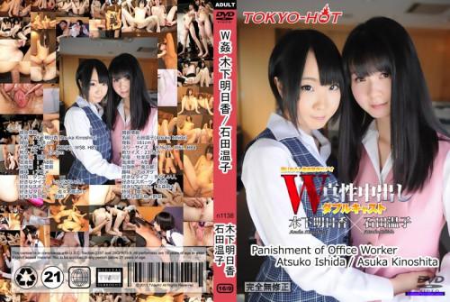 Asuka Kinoshita – Panishment Of Office Worker