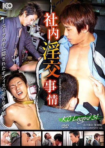 Ko Legend Vol. 31 - Obscene Affairs In The Office Asian Gays