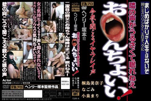 Say You ○ Ncho Not Sleep Noisy Voice Of Henry Tsukamoto Next Door!