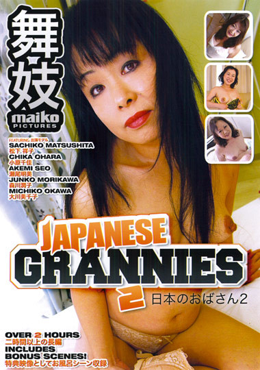 Japanese Grannies Vol. 2 Uncensored Asian