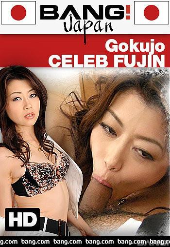 Gokujo Celeb Fujin HD