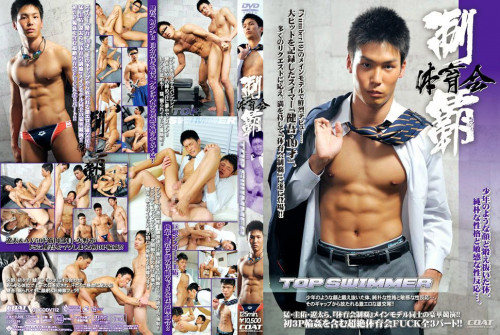 Athletes Conquest - Top Swimmer Asian Gays