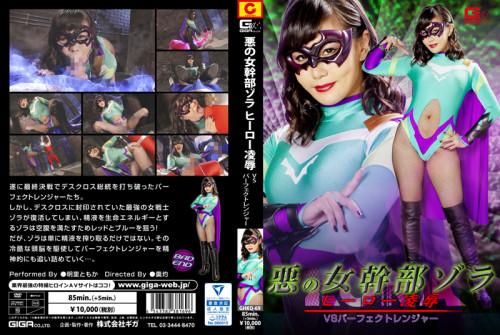 GHKQ-69 Evil Female Cadre Zora - Hero Insult VS Perfect Ranger Part 1