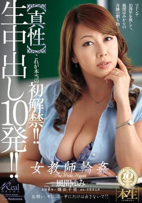 Teacher Gangbang