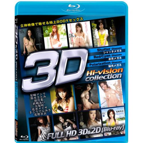 3D Hi-Vision Collection 1 2011 3D 3D stereo