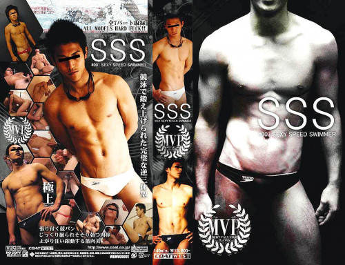 MVP #001 - SSS - Sexy Speed Swimmer - Hardcore, HD, Asian