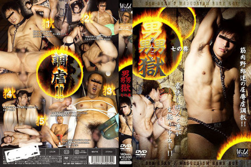 Men's Hell vol.7 Gay Asian