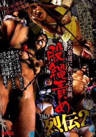 Hemp Rope Censored asian