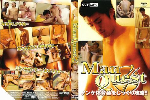 Man Quest vol.4 Gay Asian