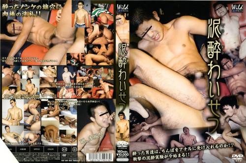 泥酔わいせつ Vol. 1