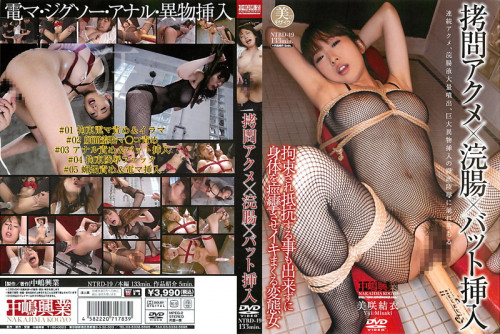 NTRD-019 torture Acme - enema - bat inserted -2012/05/01