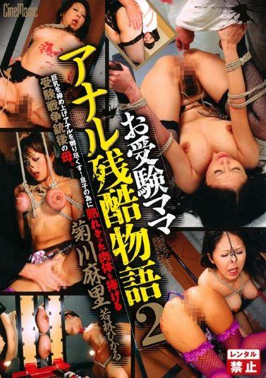 2 Mamaanaru Take Your Cruel Story