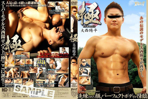 Kiwame (Extreme) - Yohei Onishi Asian Gays