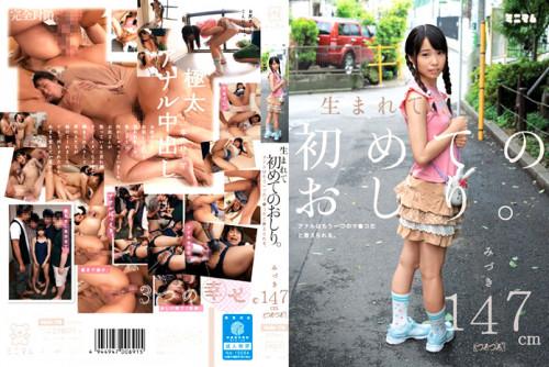 147cm Anal Debut First Ass Double Penetration. Inoue Mizuki
