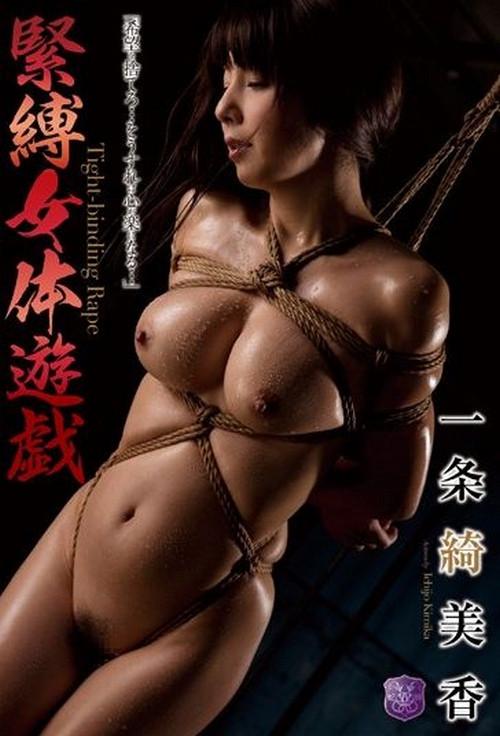 Kinbaku nyotai yugi Asians BDSM