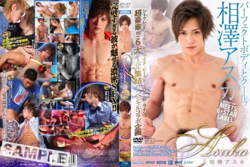 Super Star – Asuka Gay Asian