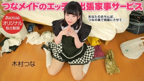 Titsome maid of lustful business trips housekeeping service