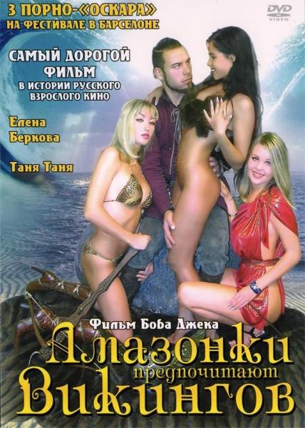 Amazons Prefer Vikings Russian