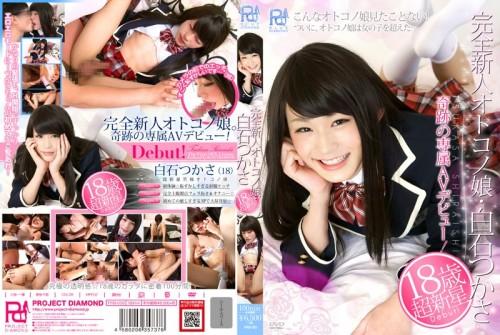 Complete Rookie Otokono girl Shiraishi Tsukasa - Super Sex HD