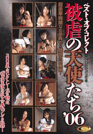 Girls of masochism Vol. SIXTH