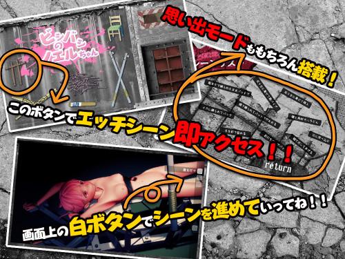 (Game) Bishibashi of Noel-chan Hentai games