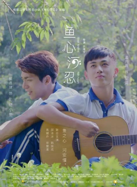 River Knows Fish Heart (2018) with Eng, Ch. subtitles
