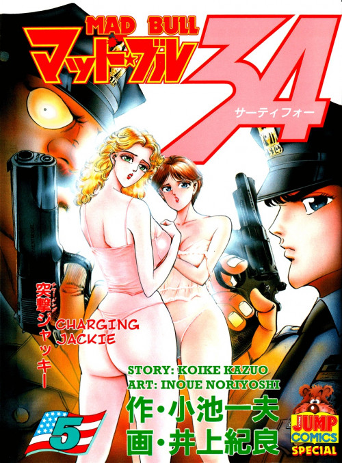 Mad Bull 34 (Action, Guro, , 6766 pages, eng) Comics