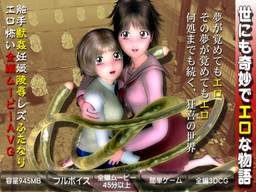 Strange and Erotic Stories Unusual Erotic Story Yonimo Kimyou de Ero na Monogatari 3D 2014