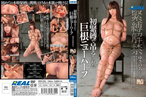 Cock Shemale Yukino Lights That Were Suspended In The First Bondage (2014)