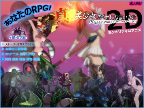 Pretty Warrior May Cry Enhanced Edition