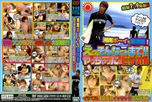 Shonan Boys Will Do Anything For Money - Gay Sex HD