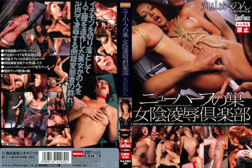 Maruyama Canon Girl Club Humiliation Shade Nest Of Transsexual Shemale