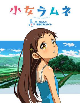 Shoujo Ramune ep.1