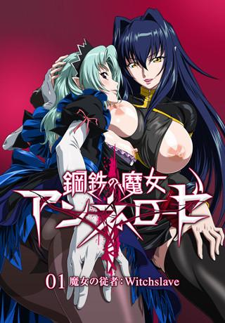 Koutetsu no Majo Annerose Anime and Hentai