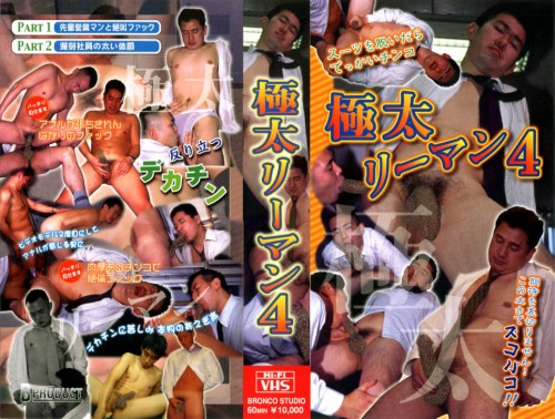 Biggest Salarymen vol.4 Asian Gays