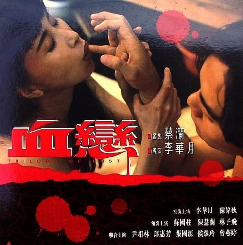 Xue lianTrilogy of Lust