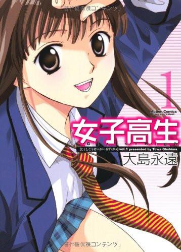 Joshikousei: Girl`s High Ep. 3