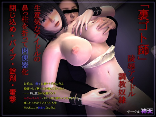 ryou joku aidoru choukyou dorei Uragotoshi Sexually trained slave idol HD 3D New 2013