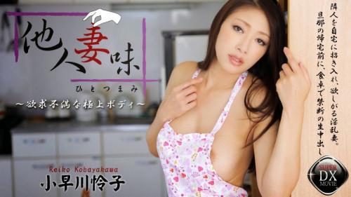 Reiko Kobayakawa - My New Neighbor Unfaithful To Her Husband