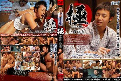 Kawami (Extreme) - Shingo Kitano Asian Gays