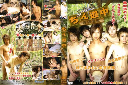 Strolling Sex Journey - part 1 - Obscene Hot Springs Asian Gays