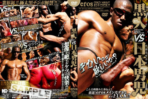 Black vs. Japan Guys - Gay Sex HD