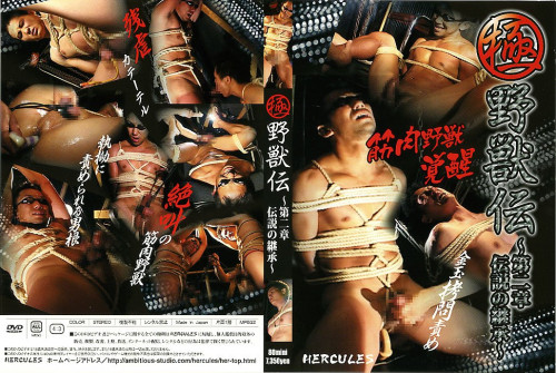 Legend of the Beast vol.2 Gay Asian