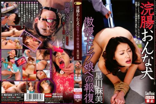 CMC-035 enema woman Hoshikawa Asami -2009/07/01