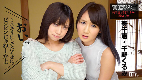 The Undisclosed: Scolding By Chie Aoi And Kurumi Chino