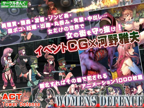 Womens Defence Hentai games