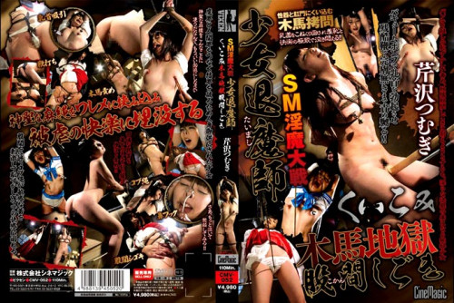 Immoral Angel Feature Asian Bondage